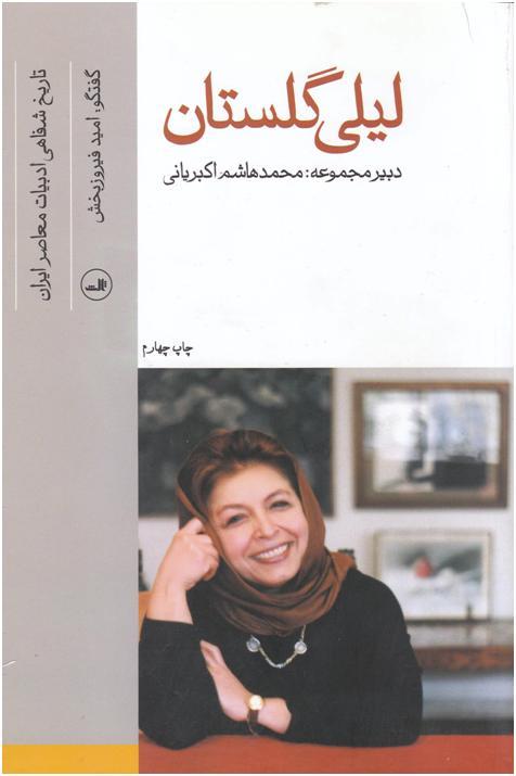 روی جلد کتاب لیلی گلستان