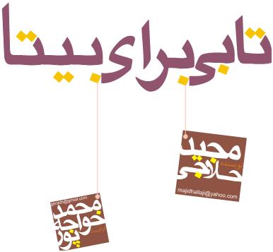 داستانکهای مجید حلاجی