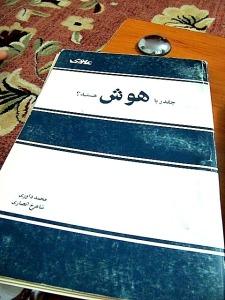 کتاب هوش